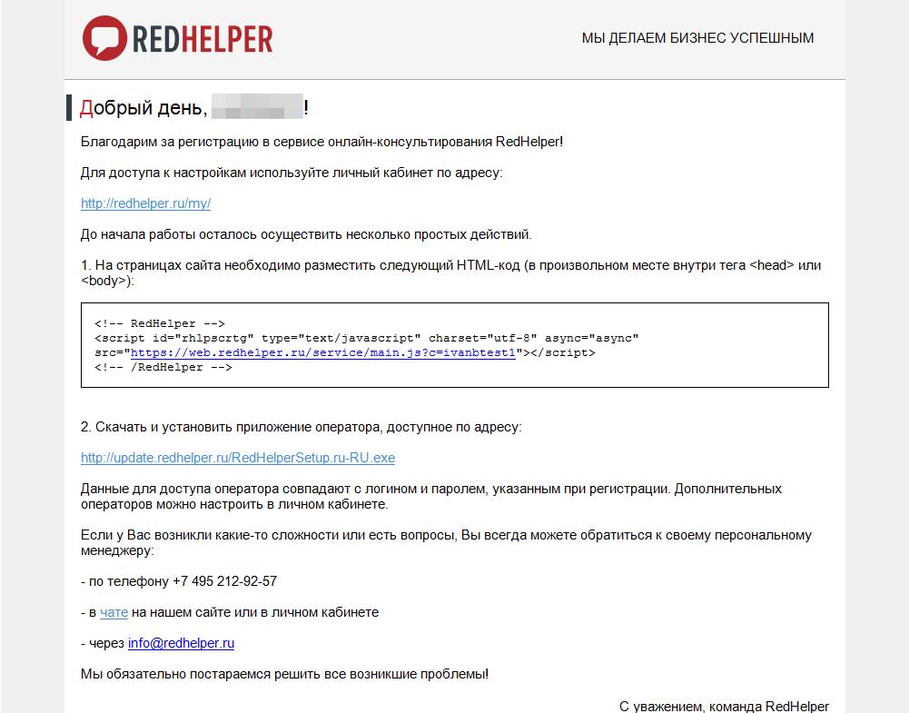 c77a4d2d4da7 Регистрация в личном кабинете – Компания RedHelper