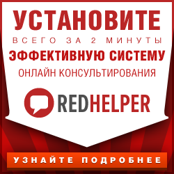 RedHelper